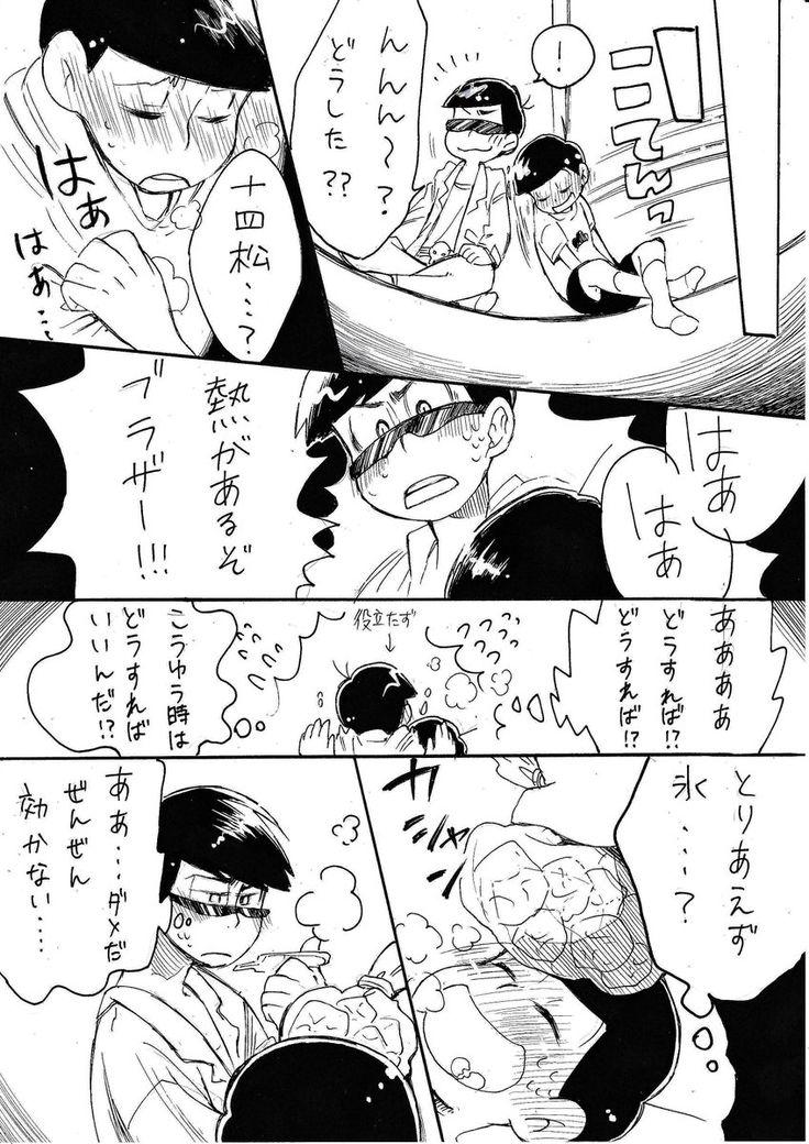 【六つ子マンガ】『座薬』(色十四)