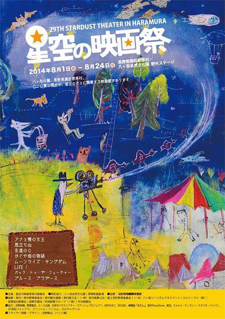 「アナと雪の女王」を星空の下で?8月から始まる野外映画館「星空の映画祭」が素敵すぎる! | RETRIP