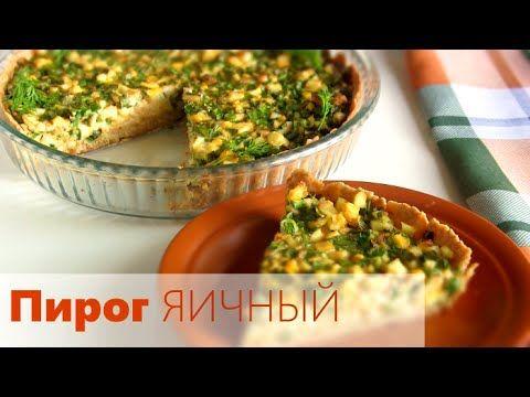 Пирог с яйцами и зеленым луком.Этот пирог -- один из вариантов рецепта «супа из топора». Пробуйте! Приятного аппетита! РЕЦЕПТЫ ПОШАГОВЫЕ НА САЙТЕ http://vikk...