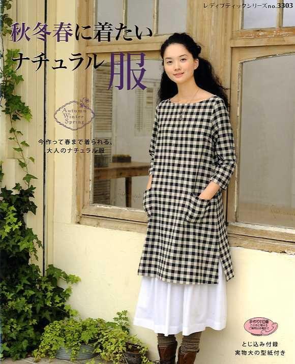 Natural Fall & Winter Clothes 2011 - Japanese Pattern Book. $20.00, via Etsy.