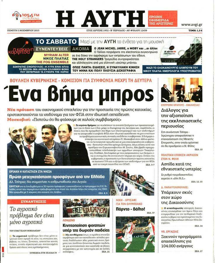 Εφημερίδα ΑΥΓΗ - Πέμπτη, 05 Νοεμβρίου 2015