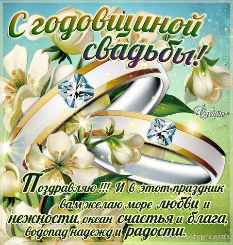 Аватарки, поздравления с 22 годовщиной свадьбы открытки