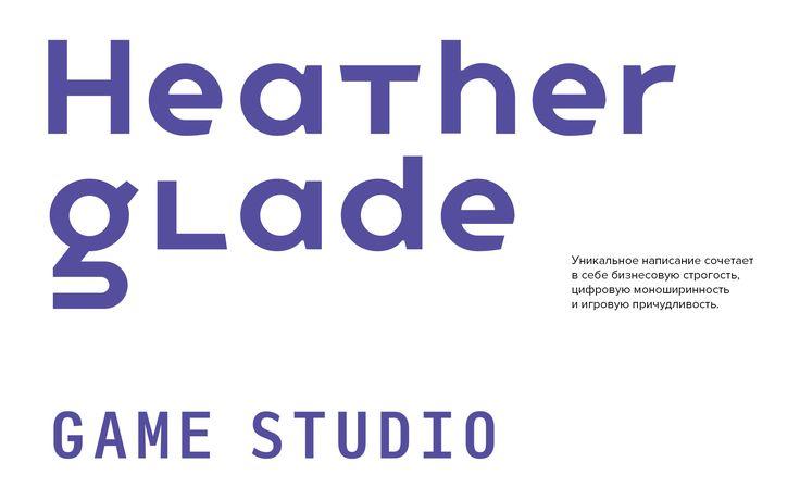 Heatherglade Game Studio / Дизайн-студия «Провинция» / Province
