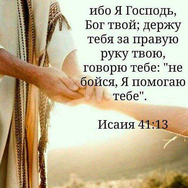Открытка о доверии богу и любви, живые