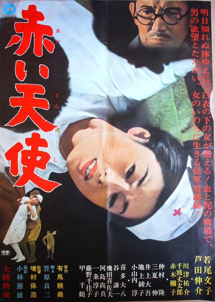Red Angel / 1966, 95 min/ Directed by Yasuzo Masumura. With Ayako Wakao, Shinsuke Ashida, Yusuke Kawatsu.