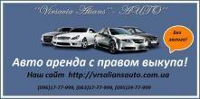 Вирсавия Альянс Авто (аренда