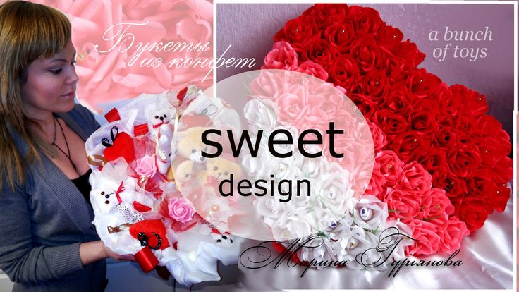 Букеты из конфет. Sweet design