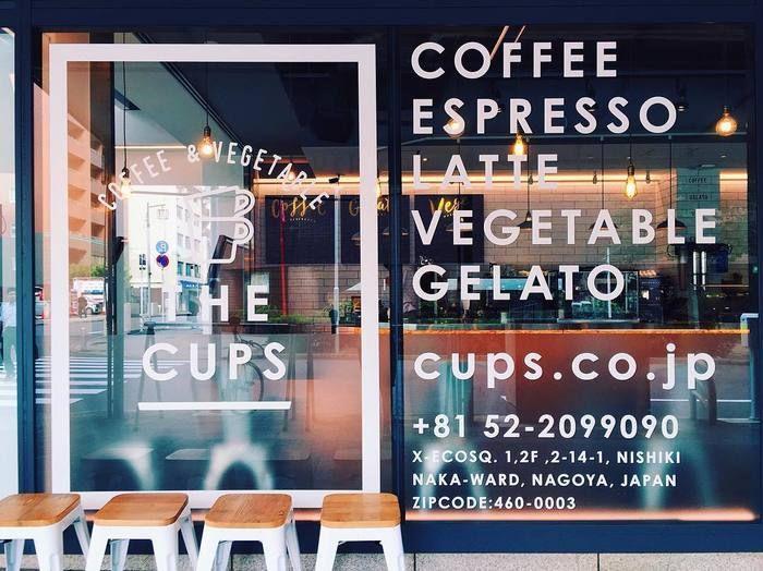 東京、大阪に並ぶ都市名古屋。名古屋は喫茶店が栄えた街で、朝のモーニングセットなど名古屋ならではの喫茶店文化があるんです。名古屋ならではのモーニングが楽しめるカフェやとっておきのケーキが食べられるカフェ、夜更けにまったり過ごせるカフェなど、おすすめのカフェをご紹介します。