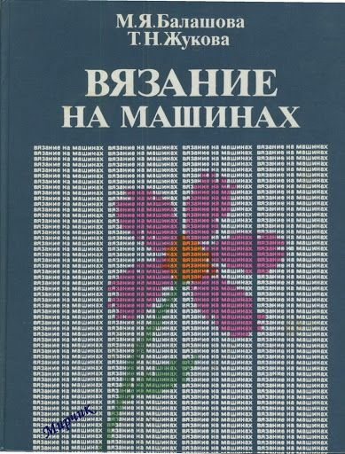 Вязание на машинах 1987 г. - Мирослава Побрызгаева - Picasa Web Albums