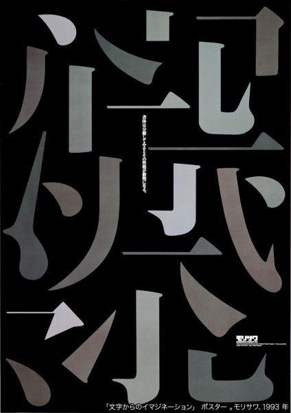 日本のデザインシーンに多大なる貢献企画展「田中一光とデザインの前後左右」 | SUMAU