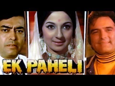 awesome Ek Paheli 1971 | Full Movie | Sanjeev Kumar, Tanuja, Feroz Khan, Aruna Irani