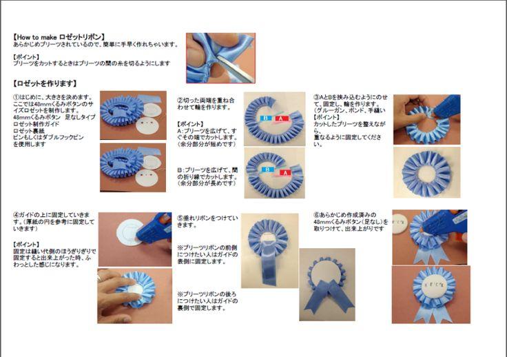 【How to make ロゼットリボン】くるみボタン ホームページ リボン&ロゼット からお買い求めください<m(__)m>作り方は↓↓↓ こちらを参照く…