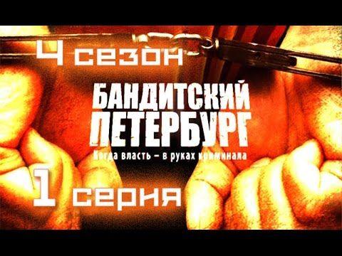 Бандитский Петербург 1 серия 4 сезон - Арестант - криминальный сериал HD