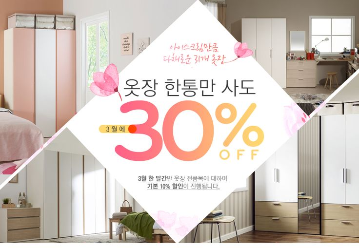 서랍장 반값 & 샘베딩 최대 30% 할인!