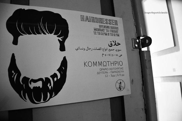 Θεσσαλονίκη: Κοινωνικό κουρείο στο Micropolis με πρωτοβουλία Σύρων κομμωτών