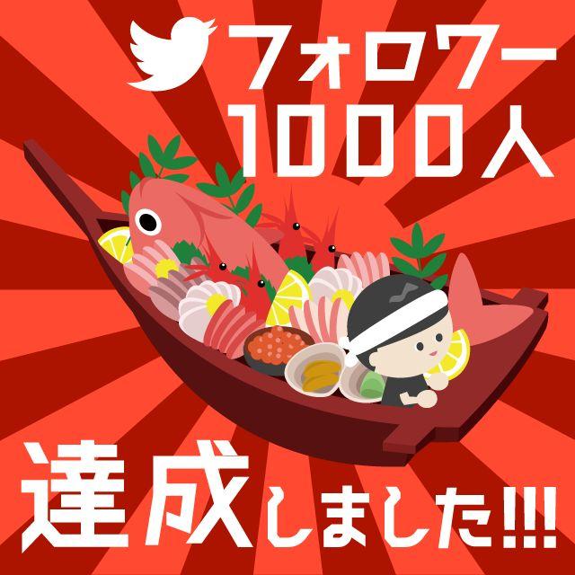 SAKAMAのtwitterフォロワーが1000人を超えました!!  #sakama