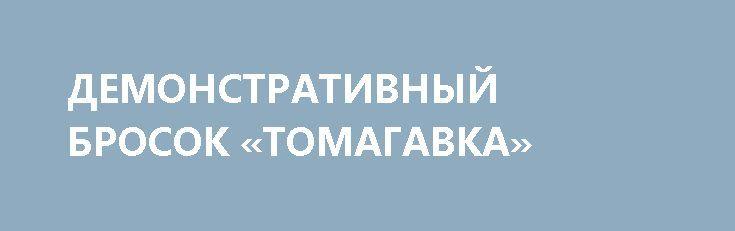 ДЕМОНСТРАТИВНЫЙ БРОСОК «ТОМАГАВКА» http://rusdozor.ru/2017/04/08/demonstrativnyj-brosok-tomagavka/  Как ракетный удар США по базе Шайрат отразится на международных отношениях  Удар по сирийской авиабазе Шайрат, нанесенный в ночь на 7 апреля, оказался по военным последствиям ничтожным. Несколько сожженных самолетов, разбитая столовая и нетронутая ВПП, откуда уже через сутки ...