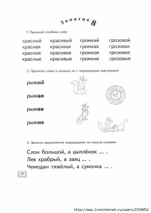 120994565_alifanova_e_a_egorova_n_e_razvitie_pravilnosti_i_osoznannostpage22.jpg (494×699)