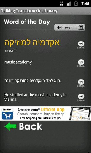 ** Requires active internet connection to work ** No offline version.<p>Talking Translator/Dictionary!<br>- Supports many languages - Italian, French, German, Chinese, Japanese, etc. from and to Hebrew<br>- Includes Hebrew dictionary<br>- Word of the day - (also in widget; and daily notifications - turn them off in Settings)<br>- Sentence correction<br>- Transcription / transliteration for many languages<p>Speak a sentence and hear the translation!<p><br>- voice recognition for all major…