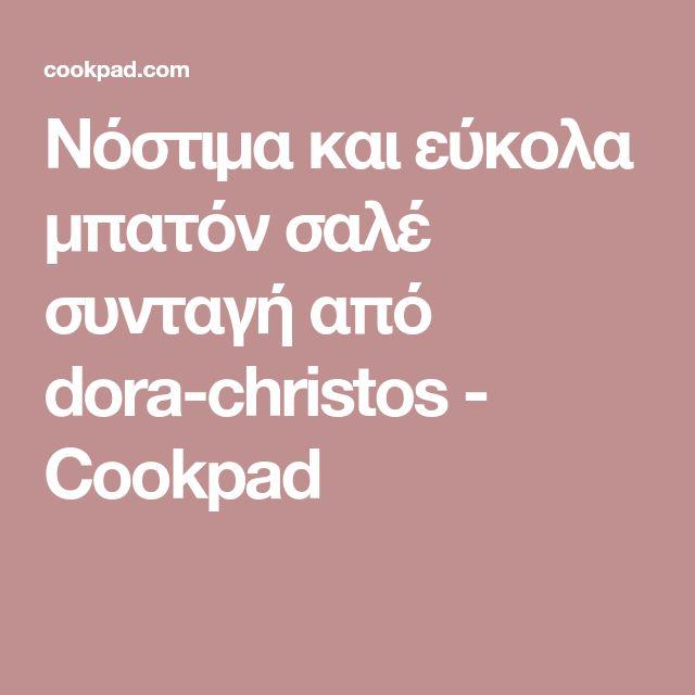 Νόστιμα και εύκολα μπατόν σαλέ συνταγή από dora-christos - Cookpad