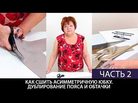 Как сшить шелковую юбку с асимметричным низом своими руками Дублирование пояса и обтачки Часть 2 - YouTube
