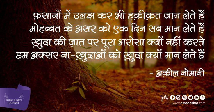 Fasanon meiN ulajh kar bhee haqiqat jaaN lete haiN  muhabbat ke asar ko ek diN sab maaN lete haiN   khuda kee zaat par poora bharosa kyuN naheeN karte  hum aksar Na-khudaoN ko khuda kyuN maaN lete haiN   -Aqeel Nomani  #aqeelnomani #ghazal #hindighazal #diwanekhas