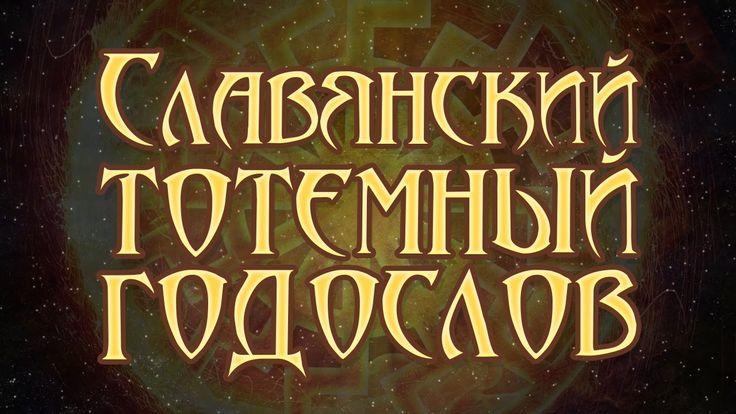 СЛАВЯНСКИЙ ТОТЕМНЫЙ ☀ гороскоп ☀годослов ☀ с характеристиками