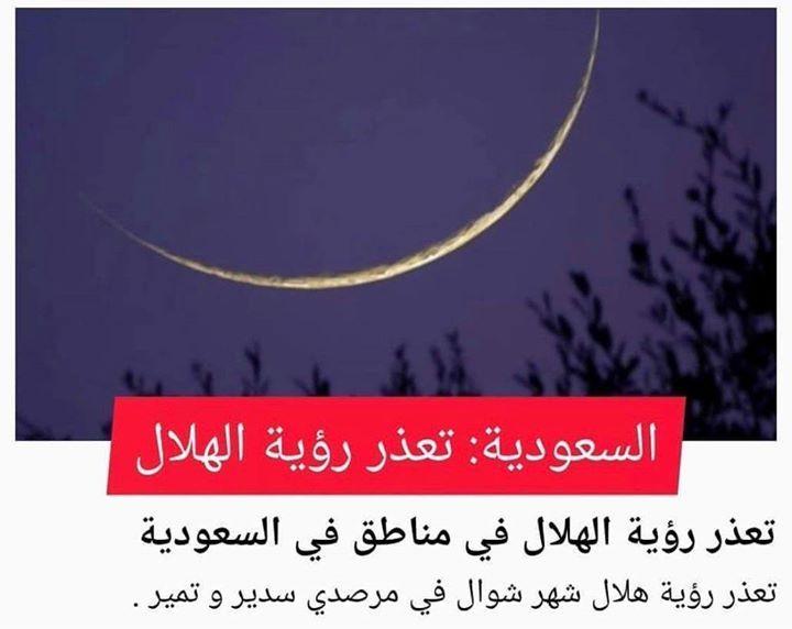 عاجل غدا المكمل لشهر رمضان في السعودية وعيد الفطر يوم الأحد وذلك بعد تعذر رؤية هلال شوال Movie Posters Photo Movies