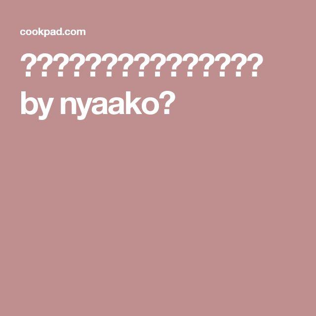 超簡単♡野菜たっぷり本格八宝菜 by nyaako♡