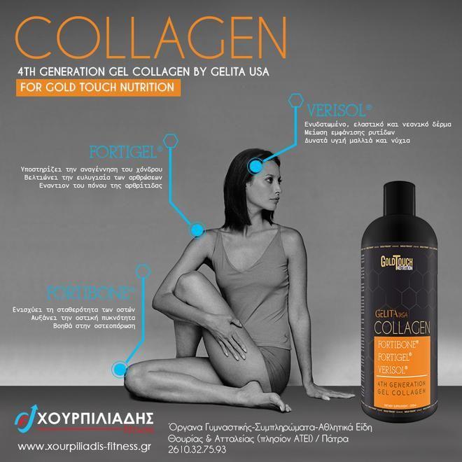Διαγωνισμός: Κέρδισε το κολλαγόνο Gold Touch Nutrition