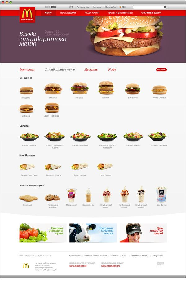 Nice product imagery with subtle drop shadows. Nice simple header with logo in overlaid box.  McDonalds Nutrition #website #design by Anton Ponomarev, via Behance
