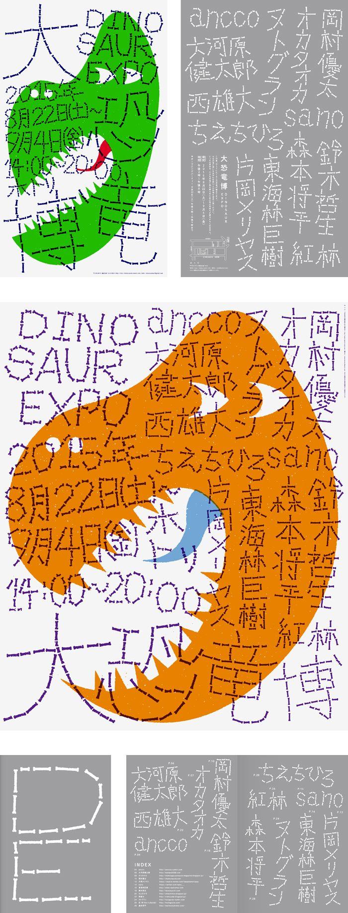 大恐竜博 DINOSAUR EXPOArt Direction,Designflyer / poster / zine2015