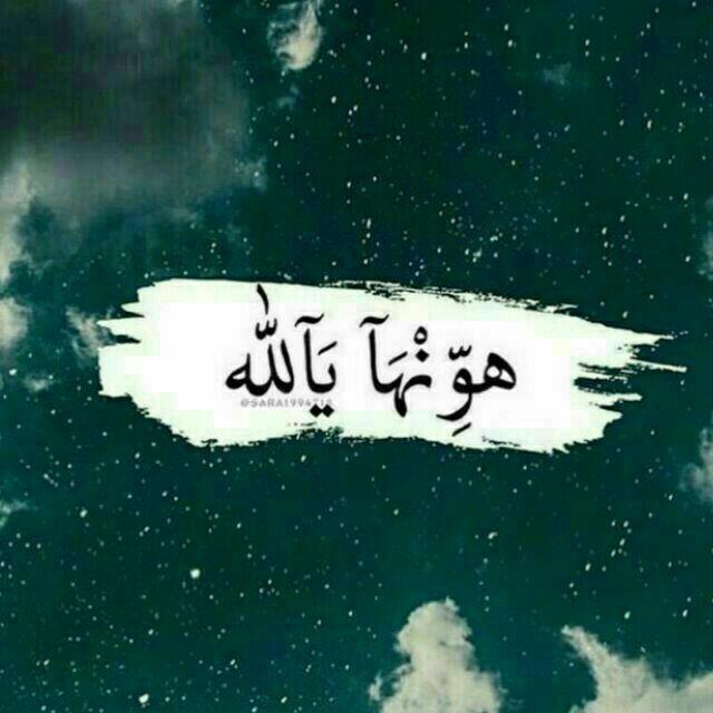 هونها يا الله Positive Words Allah Qoutes