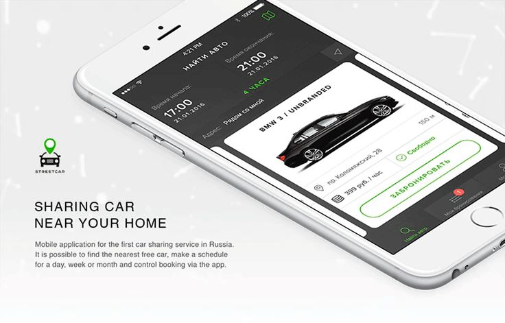 StreetCar — Mobile Product Development on Behance