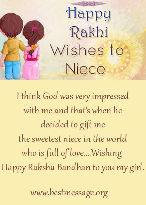 Beautiful sample Happy Raksha Bandhan 2017 text messages to wish your little niece with love. Sweet Rakhi wishes quotes to send warm greetings to the cute girl. #rakshabandhanmessage #rakhiwishes #rakhimessage