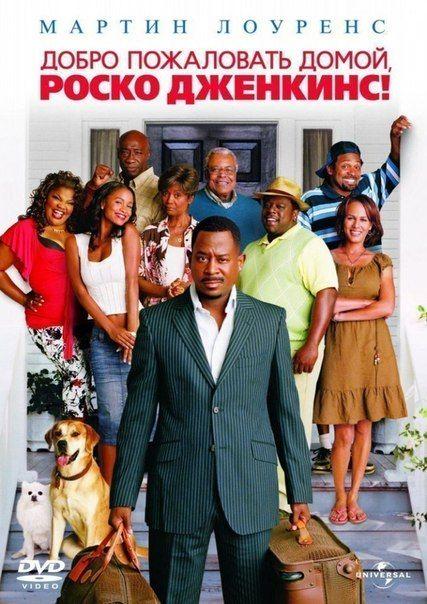 Добро пожаловать домой, Роско Дженкинс (2008)