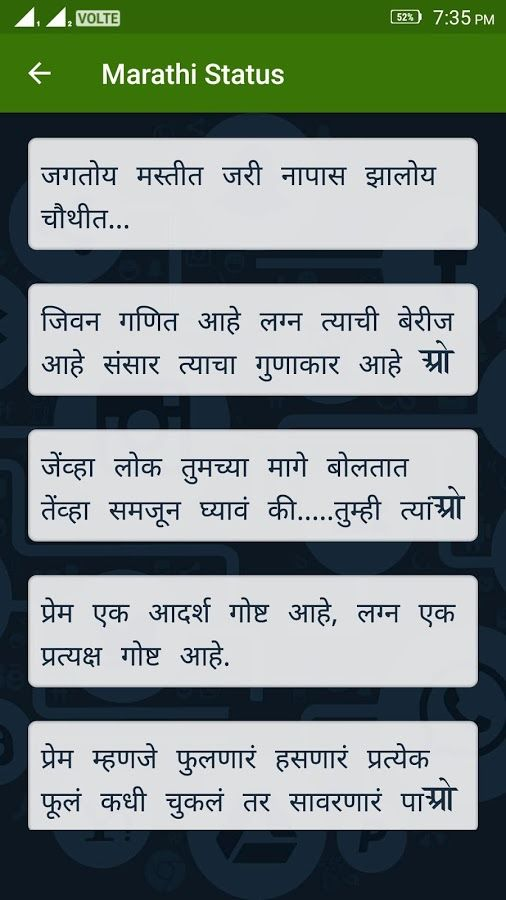 Valentine Day Status in Marathi