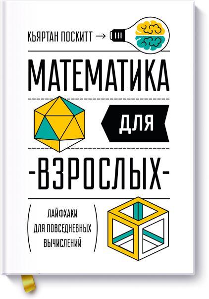 Книгу Математика для взрослых можно купить в бумажном формате — 469 ք…