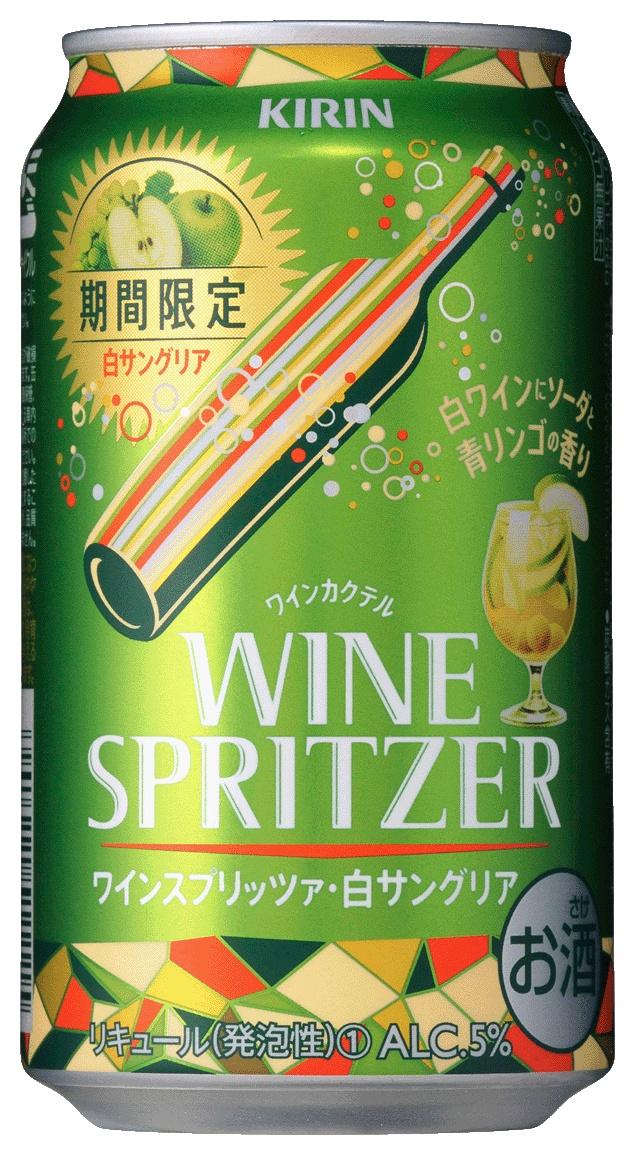 KIRIN - WINE SPRITZER 白サングリア