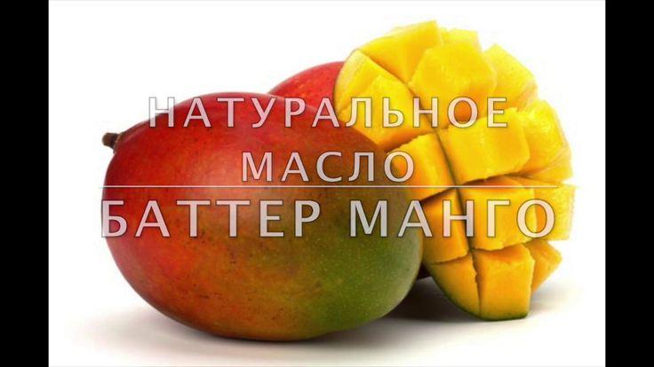 🌺🎀Масло манго, это прекрасное средство для вашей красоты. Его можно добавлять в маски для волос и лица. 💘💖В детское мыло, оно не вызывает аллергии и не имеет противопоказаний. 💋 #полезная_информация #мыло_опт #уход_за_волосами #органическая_косметика #натуральная_косметика #экологически_чистый #уход_за_кожей #уход_за_волосами #мастер_классы 🌹