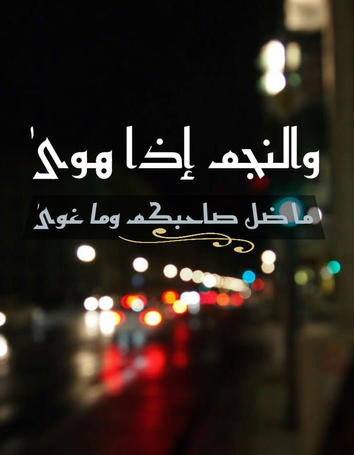 سورة النجم Happy Islamic New Year Islamic New Year Wall Stickers Islamic
