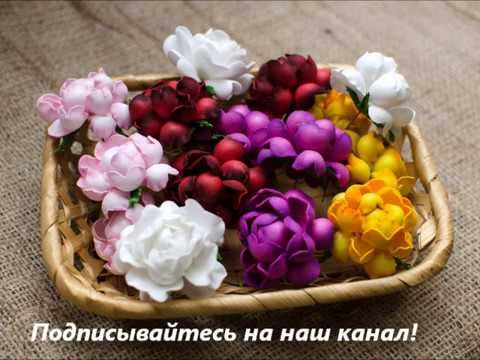 (477) Розы из Фоамирана. Декоративные цветы из Фома - YouTube