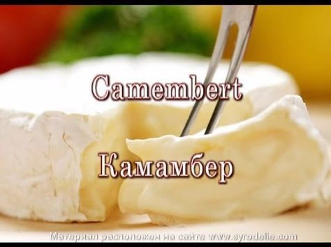 Делаем сами настоящий Камамбер