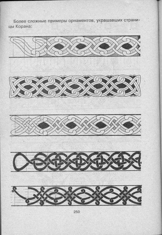 Арабский и персидский орнаменты. #118