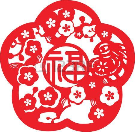 Calligrafia cinese Buona Fortuna Simboli Archivio Fotografico