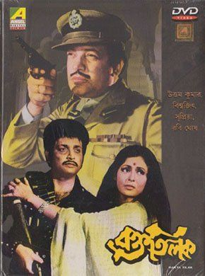 Rakta Tilak Bengali Movie Online - Biswajeet, Uttam Kumar, Supriya Choudhury, Robi Ghosh, Tarun Kumar, Bankim Ghosh and Alaka Gangopadhyay. Directed by Biswajeet. Music by Pradip Raychowdhury. 1974 [U] ENGLISH SUBTITLE