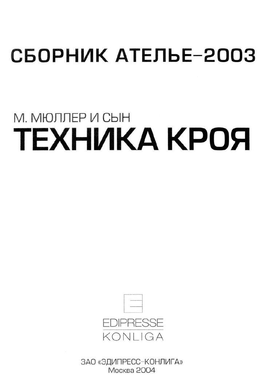 Мюллер сборник 2003