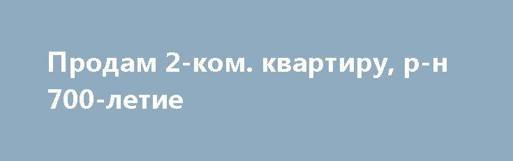 Продам 2-ком. квартиру, р-н 700-летие http://brandar.net/ru/a/ad/prodam-2-kom-kvartiru-r-n-700-letie/  Продам 2-ком. кв., 700-летие, ул. Добровольского- ул. Чигиринская, 1/2/К, 45/30/6, хорошее жилое сост., стеклопакеты, решетки на окнах, дер. полы, с/у совм., плитка, газ. колонка, мет. входная дверь, дом огражден, есть свой сарай с погребом, рядом остановка, д/с, родддом, ЧГТУ.17499у.е.Ключи в агенстве. Показываем по договоренности. Звоните...смотрите....принимайте правильное решение....и…