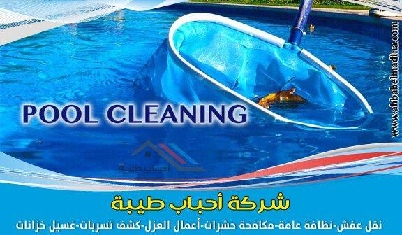 شركة تنظيف مسابح بجدة وافضل شركة صيانة للمسابح Swimming Pool Cleaning Pool Cleaning Swimming Pools