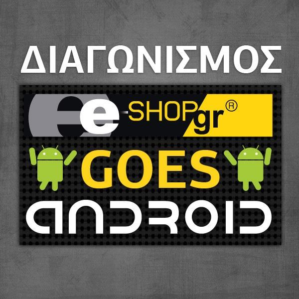 Μεγάλος διαγωνισμός e-shop goes android! Για να γνωρίσετε τη νέα μας εφαρμογή πρώτοι, σας χαρίζουμε τα πιο περιζήτητα android smartphones της αγοράς!